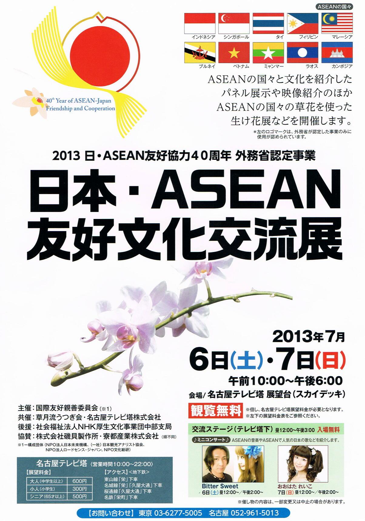 日本・ASEAN友好文化交流展